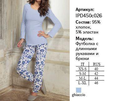 IPD 450c026 пижама Angelica
