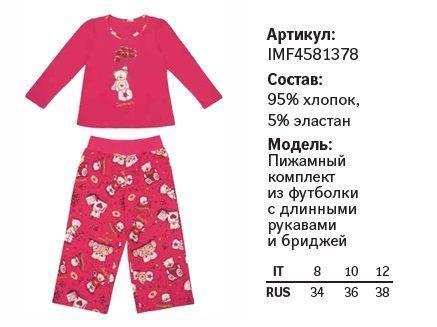 IMF 4581378 пижама Il primo sentimento
