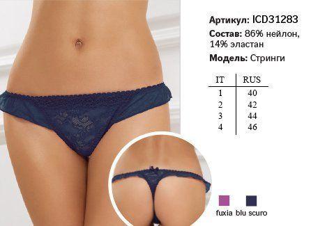 ICD 31283 Стринг Alessia