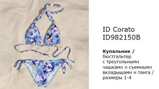 ID 982150 B купальник Corato