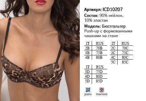 ICD 10207 D Бюст Lola