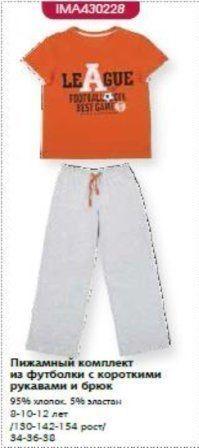 IMA 430228 пижама Football (FOOTBAL, 3)
