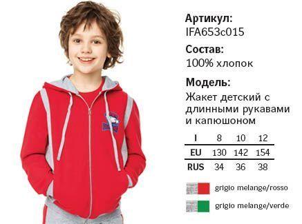 IFA 653c015 Жакет дл рукав  Hockey star
