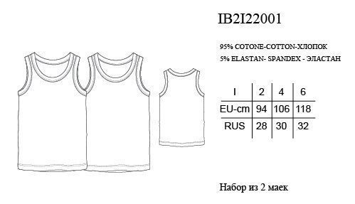 IB2I 22001 майка 2шт Abbaci