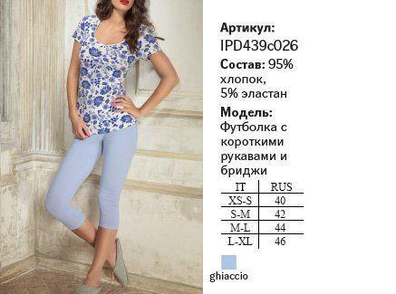 IPD 439c026 пижама Angelica