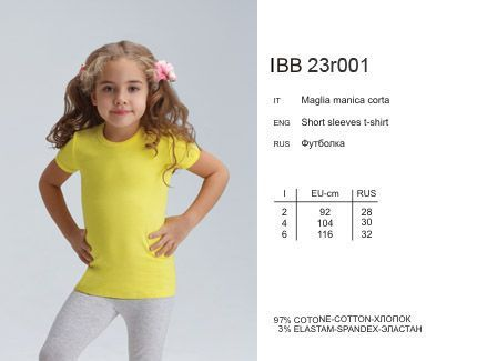 IBB 23r001 Футболка Basic rib