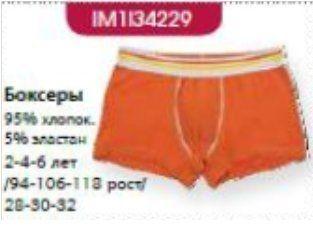 IM1I 34229 трусы Football